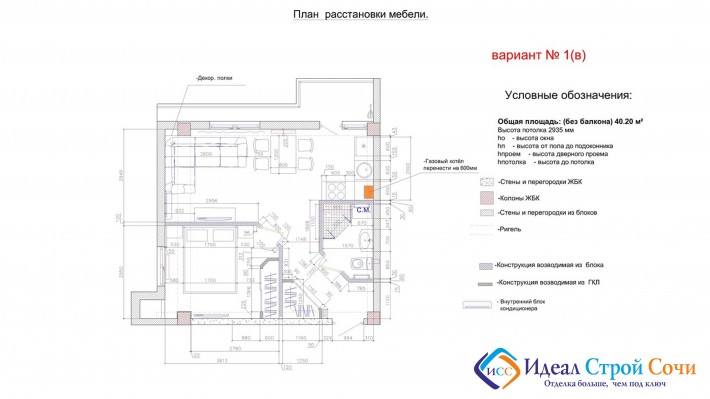 Дизайн квартиры по ул. Анапская